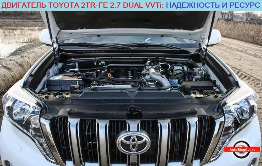 Двигатель Тойота 2TR-FE 2.7 MPI 16v (Toyota Prado/Fortuner/Hilux): ресурс, надежность, характеристики, сервис и поломки