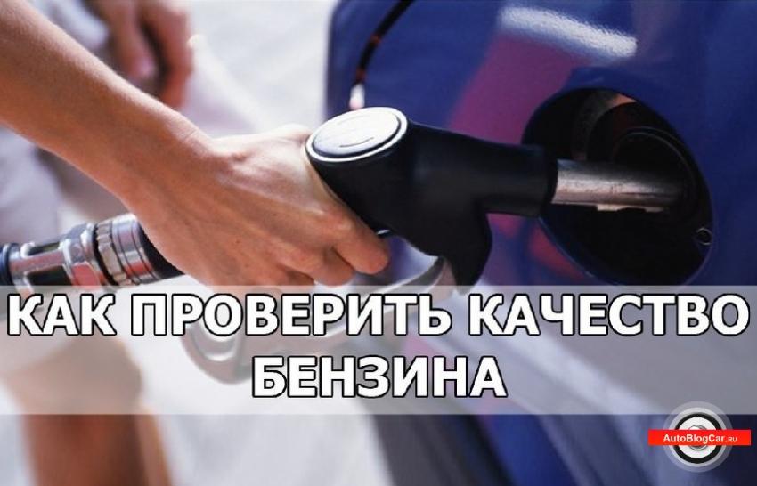 Как определить качество бензина? Последствия для двигателя, верные способы и советы по проверке топлива