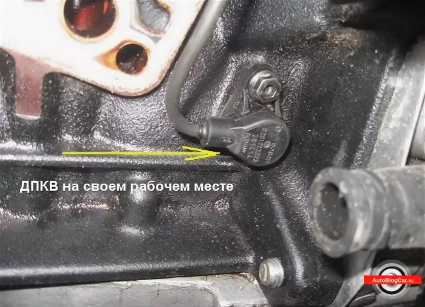 датчик коленвала, датчик положение, коленвал, для чего нужен датчик коленвала, датчик положения коленвала, датчик фаз, дпкв, датчик вмт, датчик синхронизации, как влияет на работу двигателя, где находится датчик коленвала, в двигателе, коленчатый вал, поломки, проблемы, видео, обзор, отзывы, виды, функции