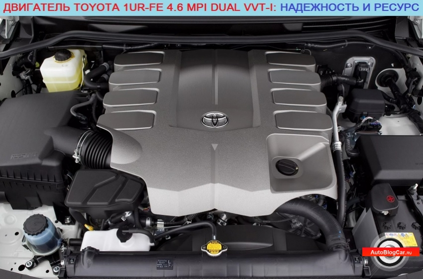Двигатель Тойота 1UR-FE 4.6 MPI V8 32v (Toyota Land Cruiser/Thundra/Sequoia): характеристики, надежность и ресурс