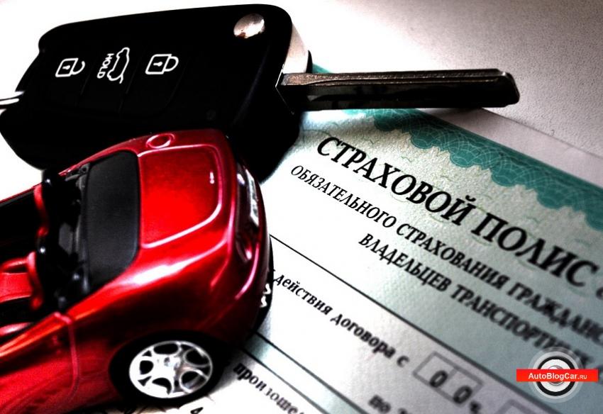 Страхование автомобиля: особенности, виды, плюсы и минусы. Критерии выбора страховой компании