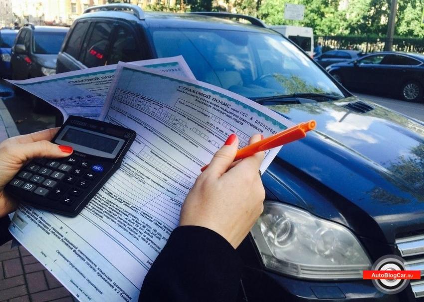 страхование автомобиля, стоит ли страховать автомобиль, как рассчитать стоимость осаго, автострахование, автокаско, осаго, полис обязательного страхования автомобиля, электронный осаго, как обмануть страховую компанию, полное каско, страхование виды, как рассчитать стоимость ОСАГО самостоятельно, как застраховать виды страховок, застраховать автомобиль, какие документы нужны, что выгодней, правила, документы, сколько денег выплатят, как дешево, страхование, полное каско, автомобиль, скидки, осаго, виды полисов, виды каско, ингосстрах, росгосстрах, бонусы, как дешево застраховать автомобиль, страховой полис