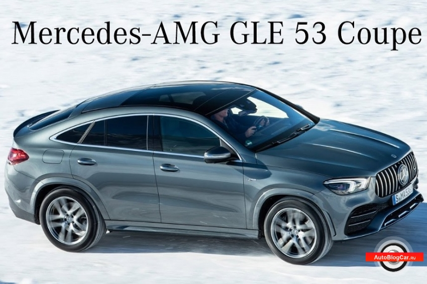 Честный обзор Mercedes AMG GLE 53 Coupe (Мерседес АМГ ГЛЕ 53 Купе) M256 3.0: характеристики, цена и ресурс