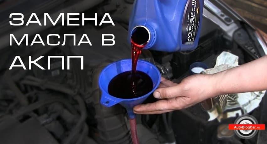 трансмиссионная жидкость в автомате, масло атф в автомате, какое залито масло, когда менять масло в автомате, автоматическая коробка передач масло атф, трансмиссия, масло, верные советы по обслуживанию, замена масла в акпп, автомат замена масла, гидроавтомат, вариатор, робот дсг, масло атф, масло в акпп, особенности, типы масел, интервалы замены масла атф, автомат интервалы обслуживания, cvt, dsg, коробка передач, замена, использование, типы масел атф, на каком пробеге менять масло