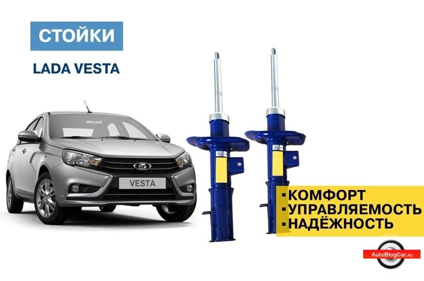 Стойки амортизаторов подвески Лада Веста/Х-Рей: виды, функции, верные советы по ремонту и замене