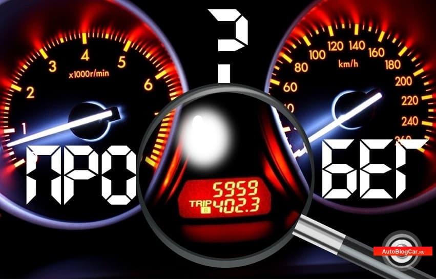 Как узнать, скручен ли пробег у автомобиля? Особенности, верные способы проверки и советы перекупов