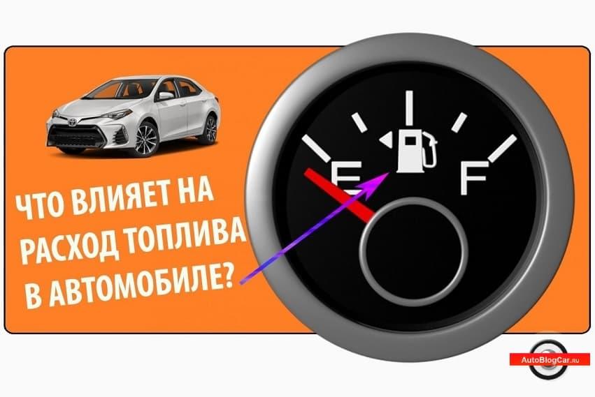 Что влияет на расход топлива в автомобиле? Верные способы и советы по экономии горючего