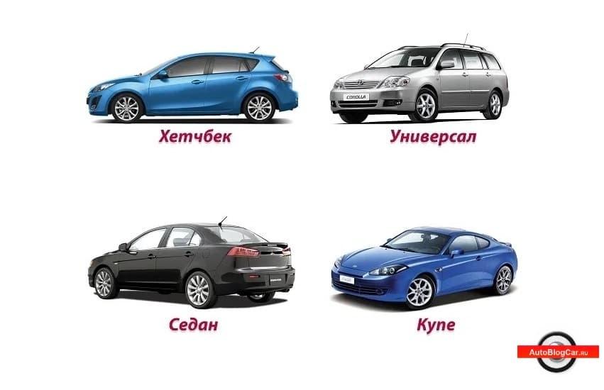 С каким типом кузова лучше покупать бюджетный автомобиль? Список моделей, плюсы и минусы