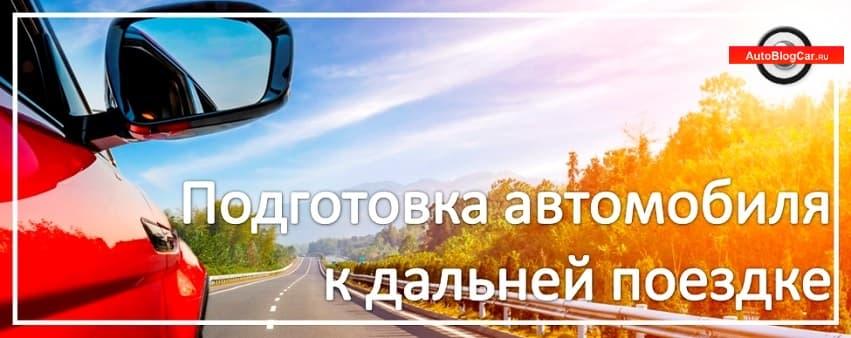 путешествие на автомобиле, в отпуск на автомобиле, проверка автомобиля, автомобиль отпуск, безопасная поездка, машина путешествие, правила безопасной поездки, машина поездка, в отпуск на автомобиле, проверка состояния шин, какие документы нужны, путешествие по россии, что нужно проверить у автомобиля